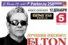 BEST FM представляет концерт Элтона Джона (Elton John)