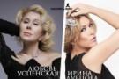 Ирина Дубцова и Любовь Успенская — Я тоже его люблю
