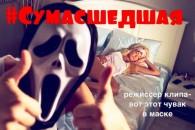 Клип Алексей Воробьев — Сумасшедшая