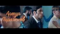 Новый клип Артура Пирожкова — Либо любовь