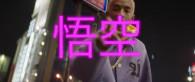 Jaden Smith — GOKU, новый клип