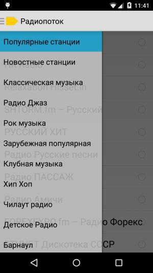 Android радио онлайн - фото 10