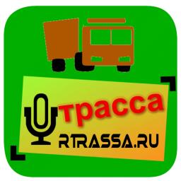 Радио Трасса