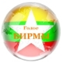 Логотип Радио Голос Бирмы - Голос всей Азии!