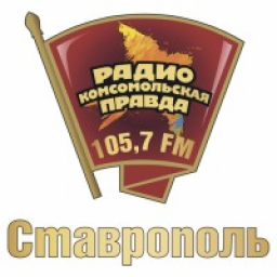 Комсомольская правда Ставрополь, Армавир