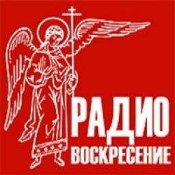 Логотип Православное радио «Воскресение»