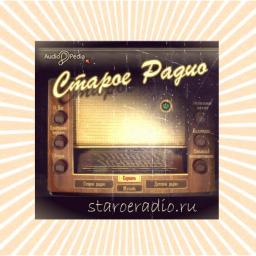 Логотип Детское радио (Старое радио)