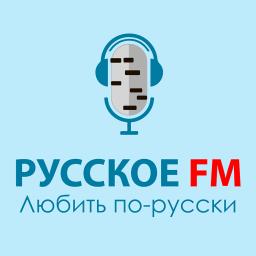 Логотип РУССКОЕ FM