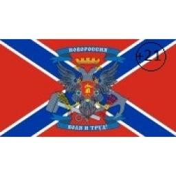 Логотип Радио Geomir (Патриот радио)