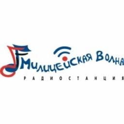 Логотип Милицейская Волна