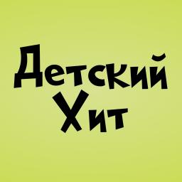 Логотип Детский Хит