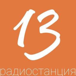Логотип Radio13