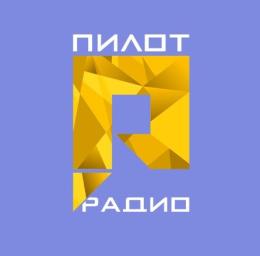 Логотип Пилот-Радио
