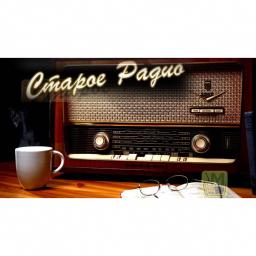 Логотип Старое радио