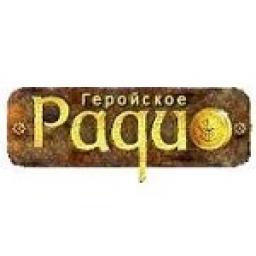 Логотип Геройское радио