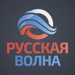 Логотип Русская Волна