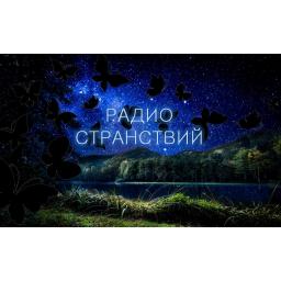 Логотип Радио странствий