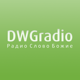 Логотип DWGradio Радио Слово Божие
