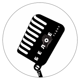 Логотип Beloe Radio