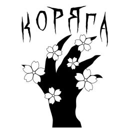 Логотип Коряга
