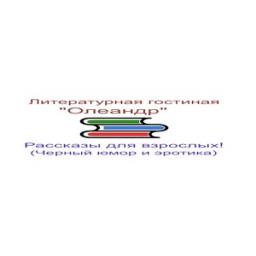 Логотип Литературная гостиная Олеандр 18+