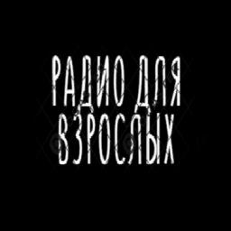 Логотип РАДИО ДЛЯ ВЗРОСЛЫХ