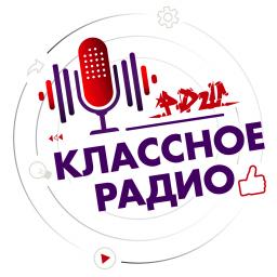 Логотип Классное Радио РДШ