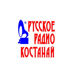Логотип РУССКОЕ РАДИО КОСТАНАЙ