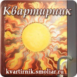 Логотип Квартирник