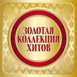 Логотип РАДИО ЗОЛОТАЯ КОЛЛЕКЦИЯ ФМ