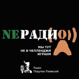 Логотип NEРАДИО