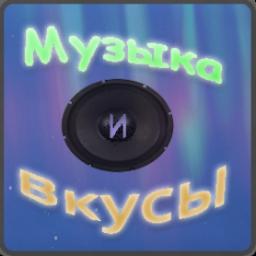 Логотип Музыка и вкусы (Music and tastes)