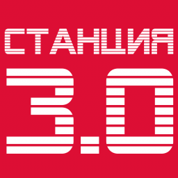 Логотип Станция 3.0