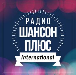 Логотип Радио Шансон Плюс