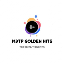 МЭТР Golden Hits
