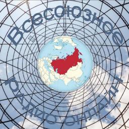 Логотип Всесоюзное радио онлайн