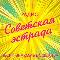 Логотип Радио Советская эстрада