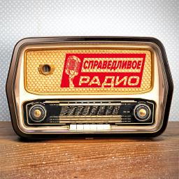 Справедливое Радио