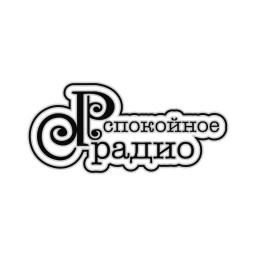 Логотип Спокойное радио