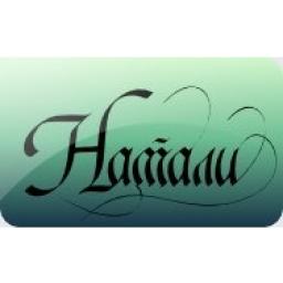 Логотип Радио «Натали»