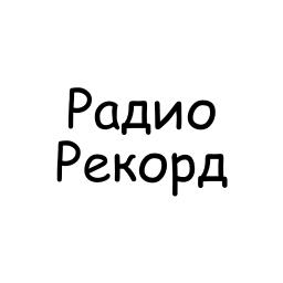 Логотип Радио Рекорд / Record